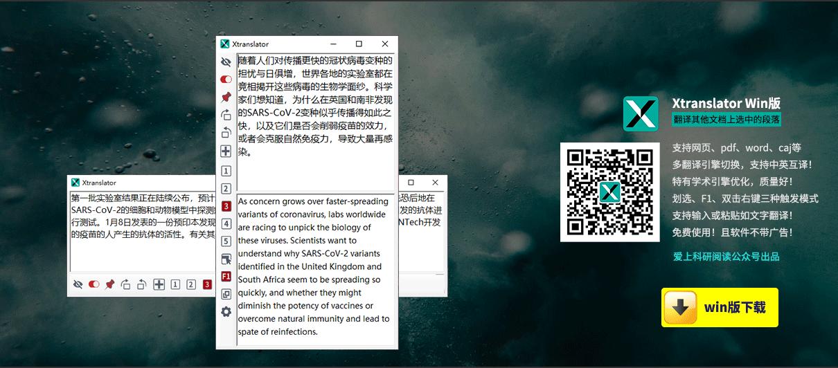 Xtranslator WIN版本下载页面